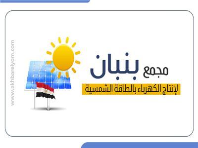 """""""بنبان"""" لإنتاج الكهرباء بالطاقة الشمسية"""