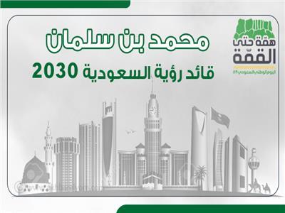 محمد بن سلمان..«قائد رؤية السعودية 2030» -  تصميم أحمد قطب
