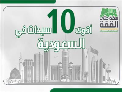 أٌقوى 10 سيدات في السعودية