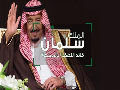 اليوم الوطني الـ89| «فيديوجراف» الملك سلمان قائد النهضة بالمملكة