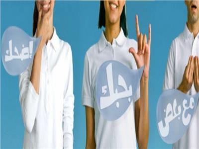 اليوم العالمي للغة الإشارة