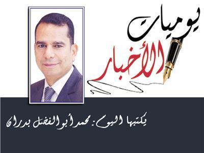محمد أبو الفضل بدران