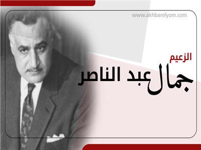 إنفوجراف| «الزعيم» جمال عبد الناصر