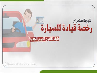 إنفوجراف  شروط استخراج رخصة قيادة السيارة.. طبقا لقانون المرور الجديد