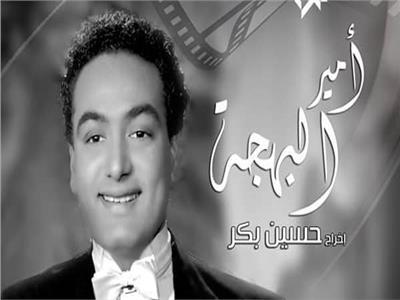 محمد فوزي - أمير البهجة
