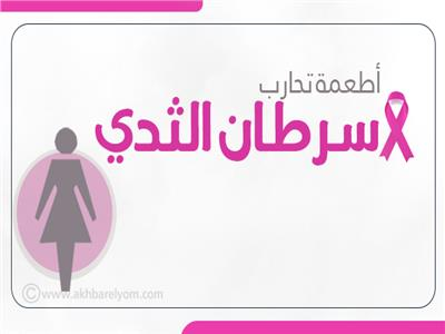إنفوجراف | أطعمة تحارب سرطان الثدي