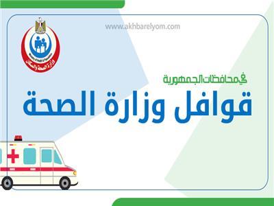 إنفوجراف| قوافل وزارة الصحة في محافظات الجمهورية