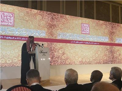 المؤتمر العام الثامن عشر لمؤسسة آل البيت الملكية للفكر الاسلامي