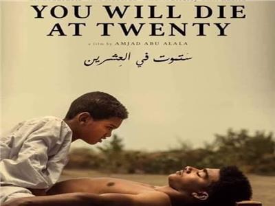 «ستموت في العشرين» بالإبداع الفني