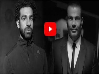 عمرو دياب ومحمد صلاح