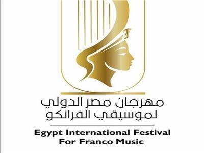 مهرجان مصر الدولي لموسيقى الفرانكوا والسياحة الترفيهية