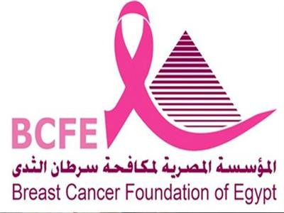 المؤسسةالمصرية لمكافحة سرطان الثدي