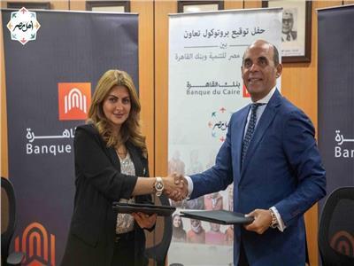 بنك القاهرة يتبرع ب 60 مليون جنيه لمستشفى اهل مصر لعلاج الحروق