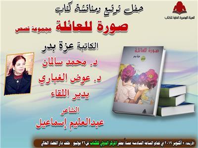 مناقشة وتوقيع صورة للعائلة بالمركز الدولى للكتاب