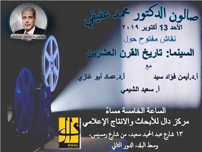 المؤرخ محمد عفيفي يناقش «السينما تاريخ القرن»... الأحد