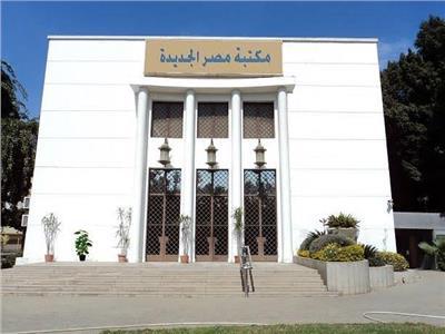 جمعية مصر الجديدة