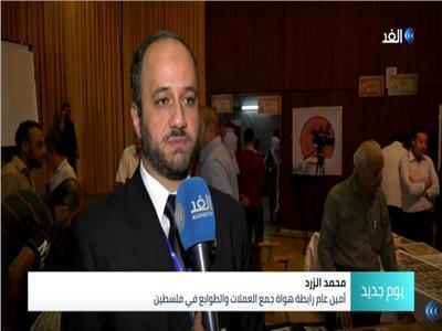 """""""محمد الزرد"""" أمين عام رابطة جمع العملات والطوابع في فلسطين"""