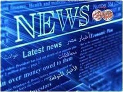 الأخبار المتوقعة ليوم الجمعة 11 أكتوبر 2019