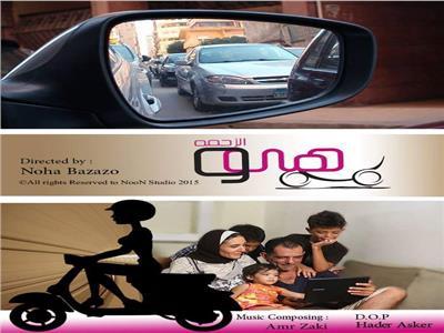 «هي والزحمة» و«الغريب» و«ملح الفن» بنادي السينما المستقلة في الإسكندرية