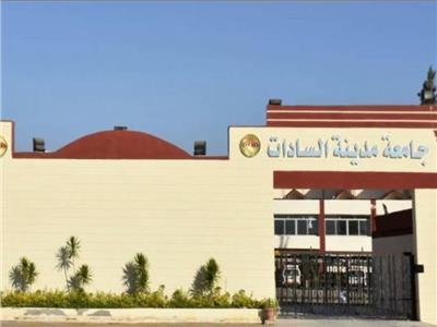 جامعة السادات