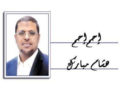 هشام مبارك
