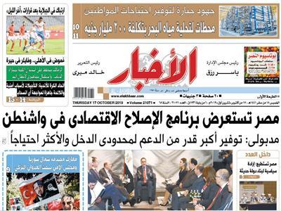 الصفحة الأولى من عدد الأخبار الصادر الخميس 17 أكتوبر