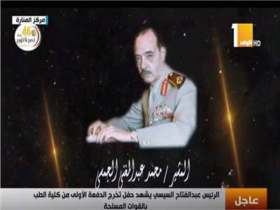 المشير الراحل محمد عبد الغني الجمسى