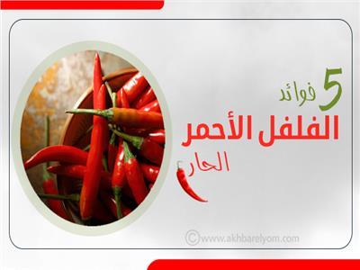 إنفوجراف | 5 فوائد لـ« الفلفل الأحمر الحار»