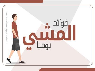 7 فوائد للمشي يوميا.. أبرزها «التحكم في الغضب»
