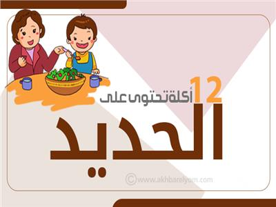 إنفوجراف| 12 أكلة تحتوى على الحديد