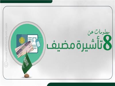 8 معلومات عن تأشيرة «مضيف» السعودية