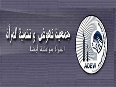 جمعية نهوض وتنمية المراة