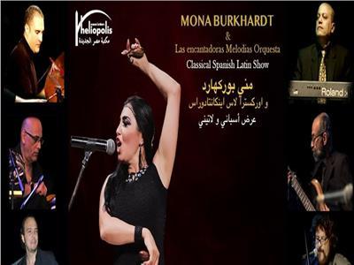 """أغاني كلاسيكية عالمية في مكتبة """"مصر الجديدة"""""""