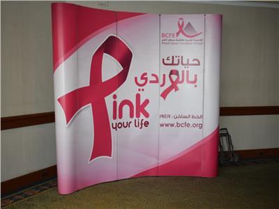 المصرية لمكافحة سرطان الثدي