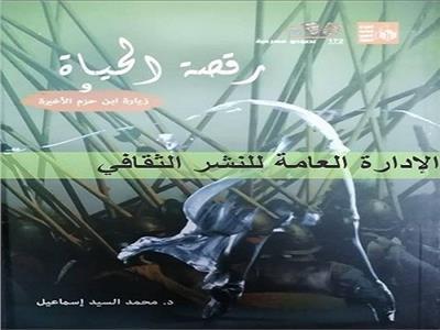 منتدى الشعر المصري يناقش مسرحيتين لمحمد السيد إسماعيل