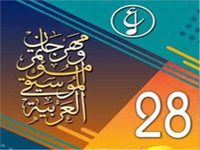 مهرجان ومؤتمر الموسيقى العربية