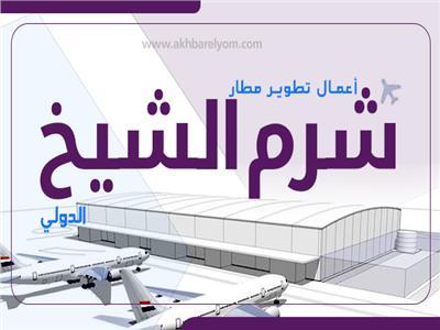 إنفوجراف  أعمال تطوير مطار شرم الشيخ الدولى