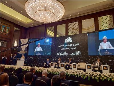 انطلاق مؤتمر الناس والبنوك