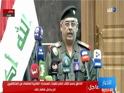اللواء الركن عبد الكريم خلف،  المتحدث باسسم القوات المسلحة العراقية