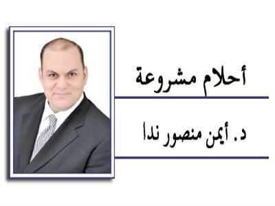 د. أيمن منصور ندا