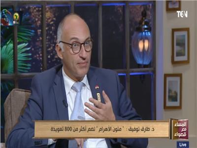 طارق توفيق المشرف العام السابق علي المتحف المصري الكبير