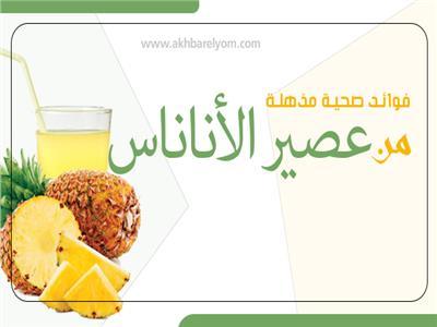إنفوجراف| فوائد صحية مذهلة من عصير الأناناس