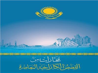 موسوعة الأدب الكازاخي المعاصر