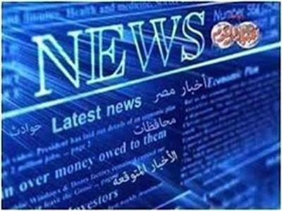 الأخبار المتوقعة ليوم الجمعة 15 نوفمبر