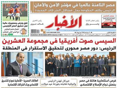 الصحفة الأولى من عدد الأخبار الصادر الأربعاء 20 نوفمبر