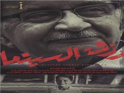 مهرجان القاهرة ينظم ليلة في حب يوسف شريف رزق الله