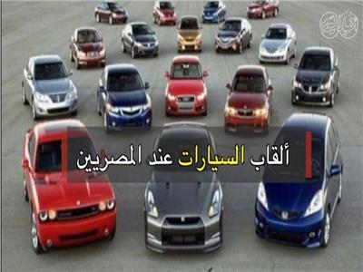 القردة والدبانة أغرب أسماء السيارات عند المصريين