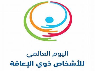 اليوم العالمي للاعاقة 2019 شعار Kaiza Today