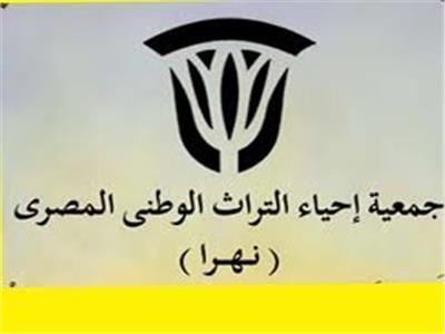 جمعية احياء التراث الوطنى