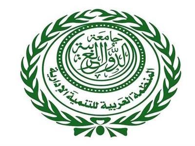 العربية للتنمية الإدارية